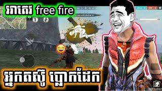 អាតេវ Free fire អ្នកតស៊ូប្លោកដែក funny video games
