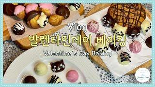[Vlog] 발렌타인데이 | Valentine'…