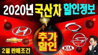 [추가할인]국산차 현대/기아/르노삼성/쉐보레/쌍용자동차…