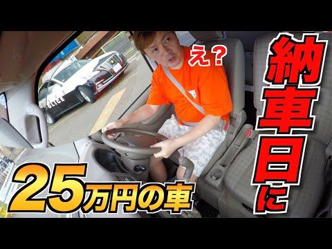 【助けてください】念願の車!スズキのエブリイ納車されました!25万円なのにメッチャ綺麗!