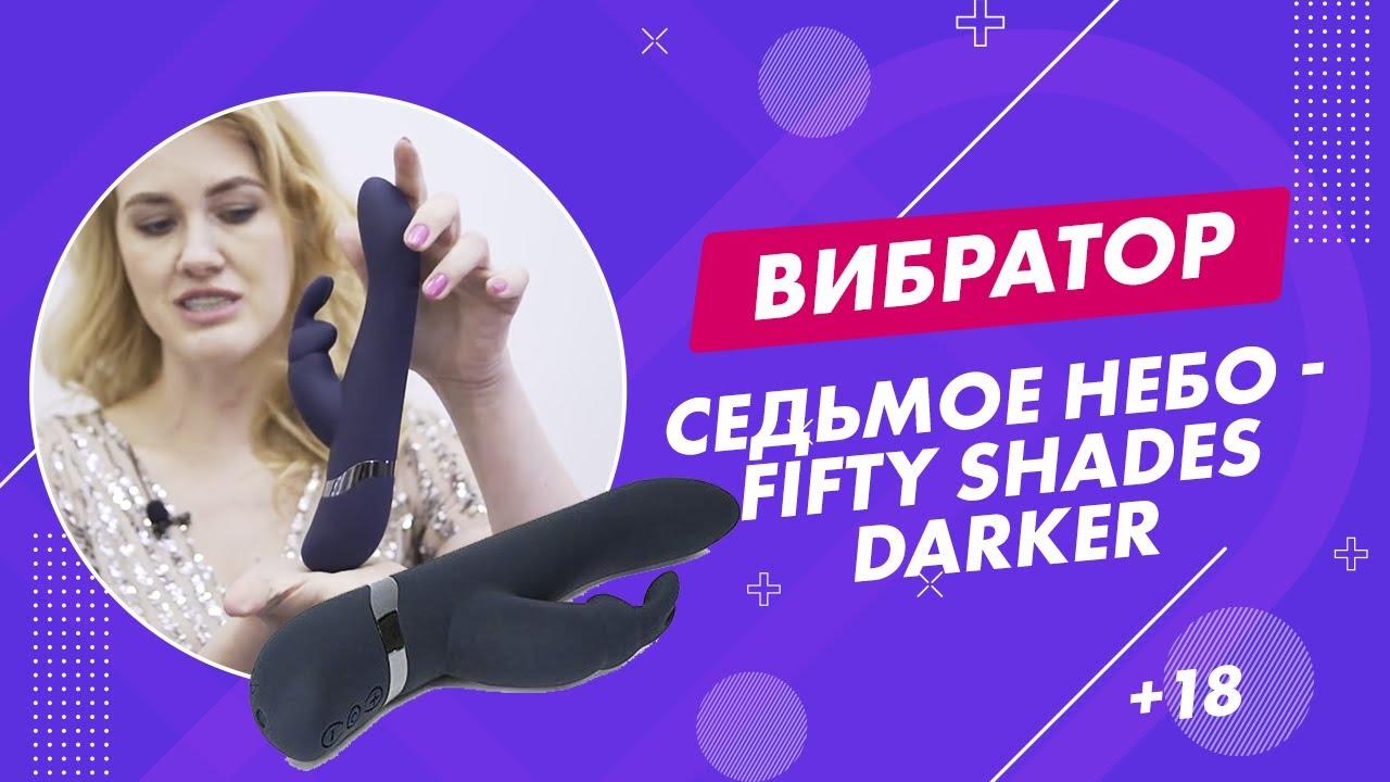 Вибратор Седьмое небо - Fifty Shades Darker 18+