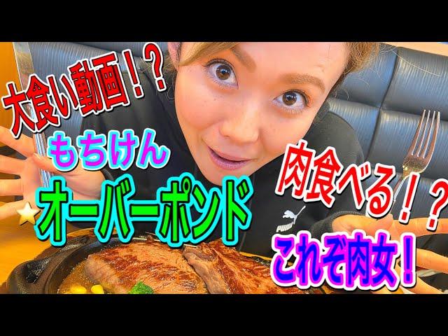 語りべ🍖もちけんの肉女動画🍖