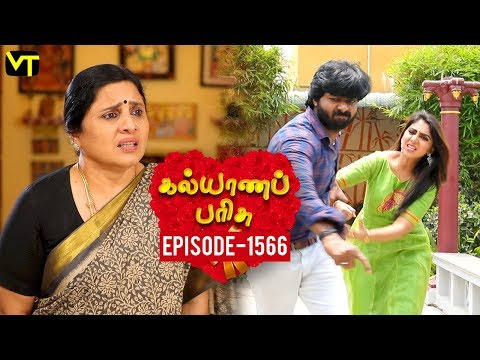Kalyana Parisu Tamil Serial Latest Full Episode 1566 Telecasted on 27 April 2019 in Sun TV. Kalyana Parisu ft. Arnav, Srithika, Sathya Priya, Vanitha Krishna Chandiran, Androos Jessudas, Metti Oli Shanthi, Issac varkees, Mona Bethra, Karthick Harshitha, Birla Bose, Kavya Varshini in lead roles. Directed by P Selvam, Produced by Vision Time. Subscribe for the latest Episodes - http://bit.ly/SubscribeVT  Click here to watch :   Kalyana Parisu Episode 1565 - https://youtu.be/IbBQ3-b5d2U  Kalyana Parisu Episode 1564 https://youtu.be/Rs_1oEP3k6k  Kalyana Parisu Episode 1563 https://youtu.be/G1SYGpO48pQ  Kalyana Parisu Episode 1562 https://youtu.be/NTv9nwcU0Wc  Kalyana Parisu Episode 1561 https://youtu.be/SXbdB2yp8r4  Kalyana Parisu Episode 1560 https://youtu.be/-BT4YNpUtTs  Kalyana Parisu Episode 1559 https://youtu.be/XVRtndw3ZjE  Kalyana Parisu Episode 1558 https://youtu.be/4WupGjKzEFU  Kalyana Parisu Episode 1557 https://youtu.be/bX8Jzz4MQ2w  Kalyana Parisu Episode 1556 https://youtu.be/eKcWT7zjYNI   For More Updates:- Like us on - https://www.facebook.com/visiontimeindia Subscribe - http://bit.ly/SubscribeVT