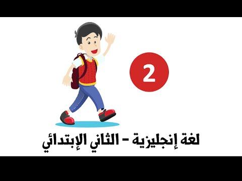حل كتاب النشاط انجليزي للصف الثالث الابتدائي سلطنة عمان