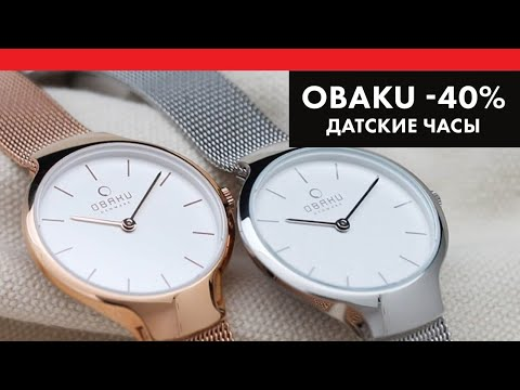 Датские часы Obaku -40% -  V223LXCIMC, V223LXVIMV, V216LXCIMC