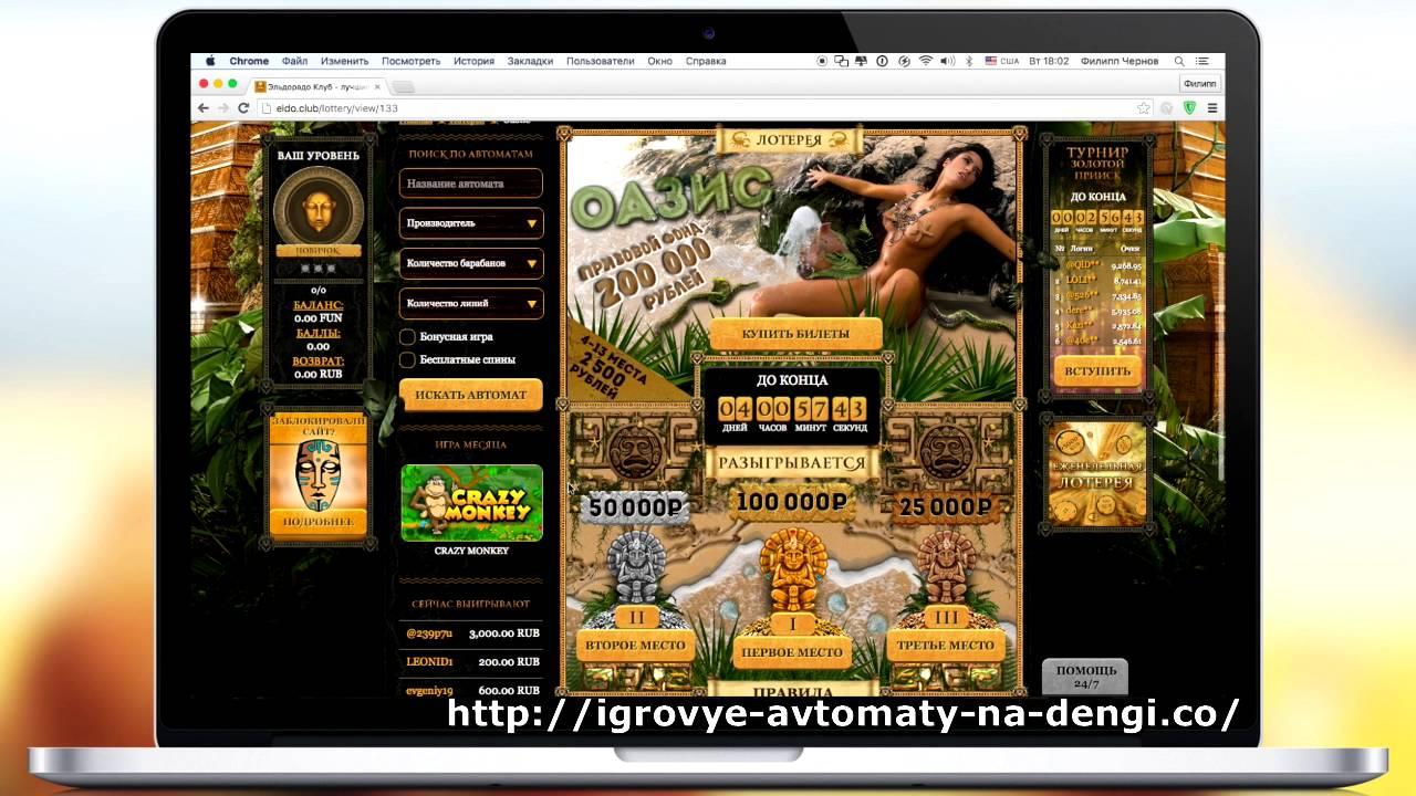 отзывы об интернет казино эльдорадо
