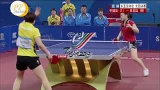 中日美女對決! 東亞運動會女團決賽: 陳夢 vs  福原愛  Cheng Meng vs Ai Fukuhara