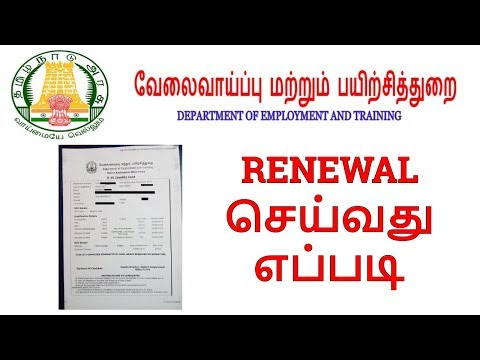 How to Renewal our certificate an Online Employment office Tamilnadu - 2018 RENEWAL In TAMIL