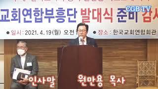 한교연발대식] /인사말 / 원만용목사 /한고연대표단장 …