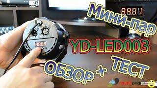 Мини-пар YD-LED003 LED PAR LIGHT 12*1W(, 2016-07-27T14:54:57.000Z)