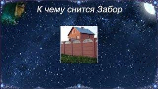 К чему снится Забор (Сонник)