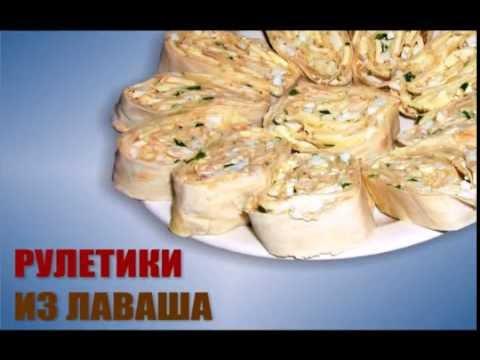 Как приготовить вкусные рулетики из лаваша с горбушей?