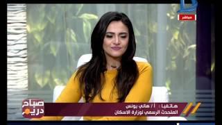 هاني يونس المتحدث باسم الإسكان عن صباح دريم: إعلام خدمي وتنموي مشريف