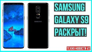 ТЕХНО НОВОСТИ #2: Утечка Samsung Galaxy S9 / Сумасшедший iMac Pro