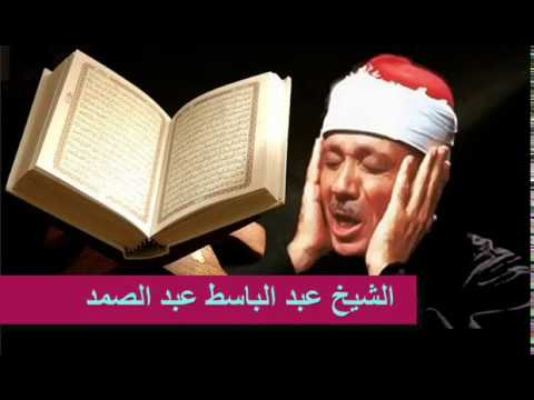 تحميل الرقيه الشرعيه بصوت عبدالباسط عبدالصمد mp3