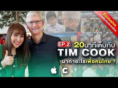 กล้าถามสิ่งที่คนไทยอยากรู้จากปาก Tim Cook (FULL VER.) - วันที่ 13 Dec 2019