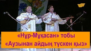 «Нұр-Мұқасан» тобы – «Аузынан айдың түскен қыз» (С.Бәкіров, С.Томанов)