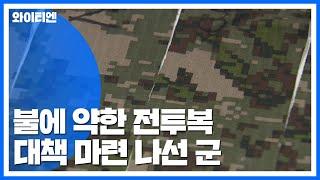 """軍 """"불에 안 녹는 전투복 만든다""""...8월부터 원단 개발 / YTN"""