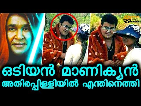 Odiyan Manikyan's Intro Song in Athirapally Waterfalls | Mohanlal, Sreekumar Menon, Manju Warrier