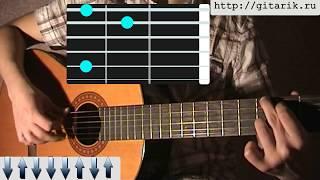 Валерий Залкин - Одинокая Ветка Сирени урок на гитаре(Полные и бесплатные разборы на сайте - http://gitarik.ru/ **********************************************************, 2016-06-19T13:52:22.000Z)