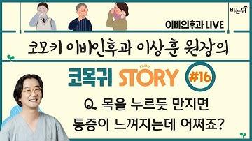 [이상훈의 코목귀 STORY] '목을 누르듯 만지면 통증이 느껴지는데 어쩌죠?' (코모키이비인후과 이상훈 원장)