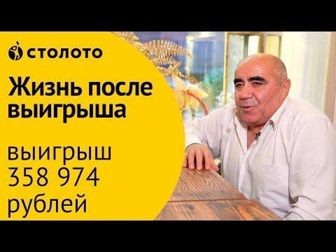 Столото ПРЕДСТАВЛЯЕТ   Победитель Русского лото - Сахиб Эйвазов   Выигрыш - 358 974 руб