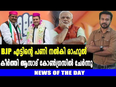 BJPക്ക് വന് ഞെട്ടല്, കീര്ത്തി ആസാദ് കോണ്ഗ്രസില് | News Of The Day | Oneindia Malayalam