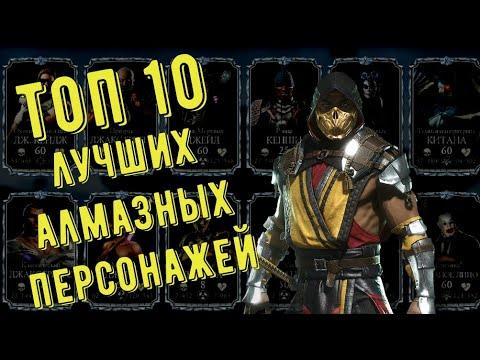 ТОП 10 АЛМАЗНЫХ ПЕРСОНАЖЕЙ/ Mortal Kombat Mobile