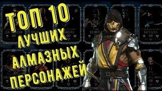 ТОП 10 ЛУЧШИХ АЛМАЗНЫХ ПЕРСОНАЖЕЙ/ Mortal Kombat Mobile