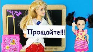 УХОЖУ ОТ ВАС НАВСЕГДА! Мультик #Барби Школа Куклы Игрушки Для девочек