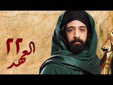 مسلسل العهد (الكلام المباح) - الحلقة (22) - El Ahd