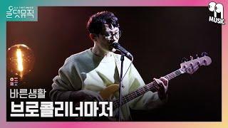 [올댓뮤직 All That Music] 브로콜리너마저 - 바른생활
