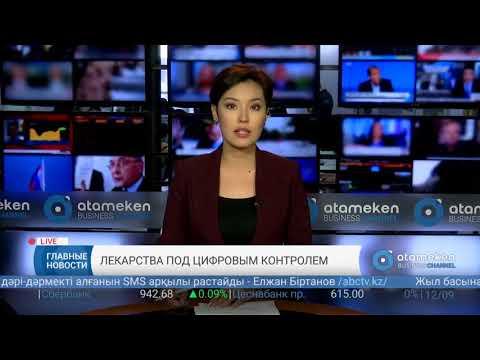 Новости Казахстана. Выпуск от 12.09.2018
