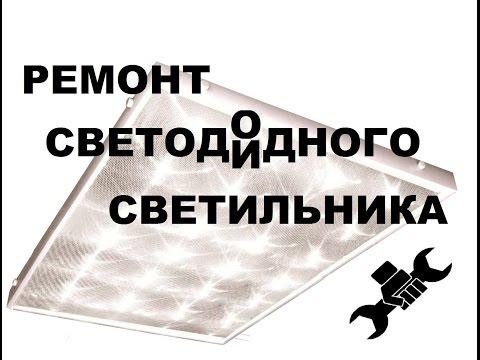 Ремонт светодиодного светильника