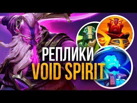 Void Spirit – реплики нового героя Доты 2. Что такое Великое Слияние?