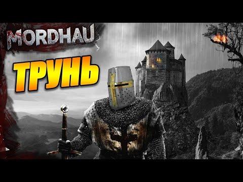 Чуть-чуть рыцарский подруб MORDHAU / Мордхау стрим