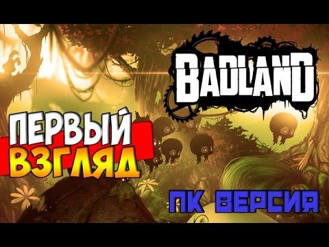BADLAND | Первый Взгляд, ПК ВЕРСИЯ