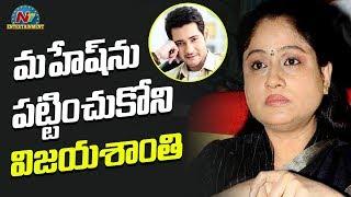 Vijayashanti About Her Role in Sarileru Neekevvaru Movie | Mahesh Babu