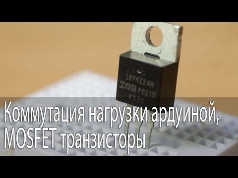 Коммутация нагрузки ардуиной, MOSFET транзисторы