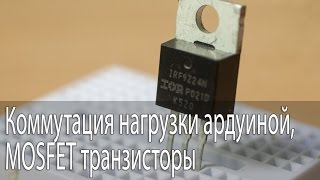 видео Схемы включения полевых транзисторов