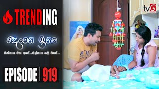 Deweni Inima | Episode 919 05th October 2020 Thumbnail
