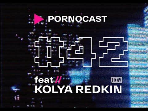 Порнокаст #42. Коля Редькин (The Flow): реклама в медиа, осмысление музыки и догмат хип-хопа