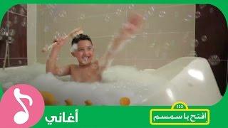غنوا مع #افتح_يا_سمسم - النّظافة Iftah Ya Simsim