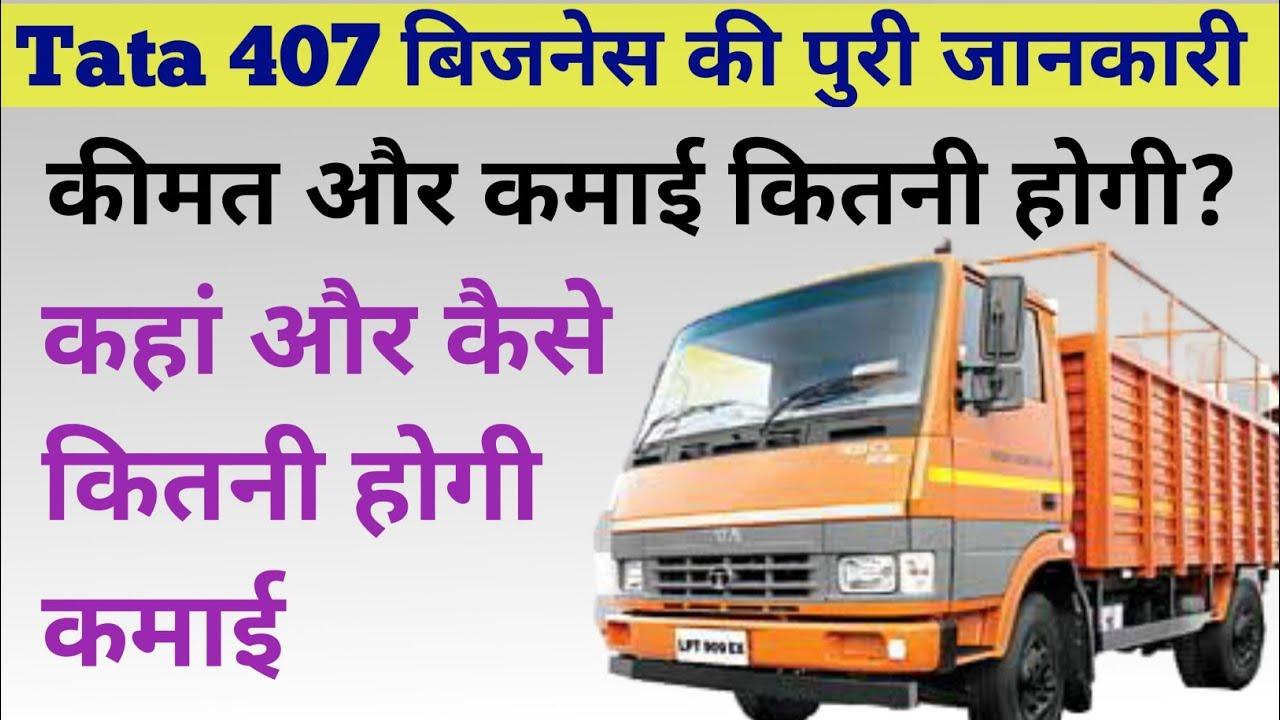 Tata 407 बिज़नेस की सभी जानकारी | Income | Profit | Small Truck Business | Transport Business