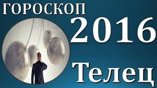 гороскоп   телец   2016   .  прогноз  телец   гороскопы на год огненной обезьяны  2016