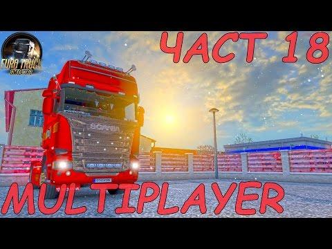 "Euro Truck Simulator MP ~ да раздвижим из ""Viva La France"" :)"