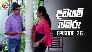 "Dadayam babaru Episode 26  || "" දඩයම් බඹරු "" | සතියේ දිනවල රාත්රී 9.30 ට . . . Thumbnail"
