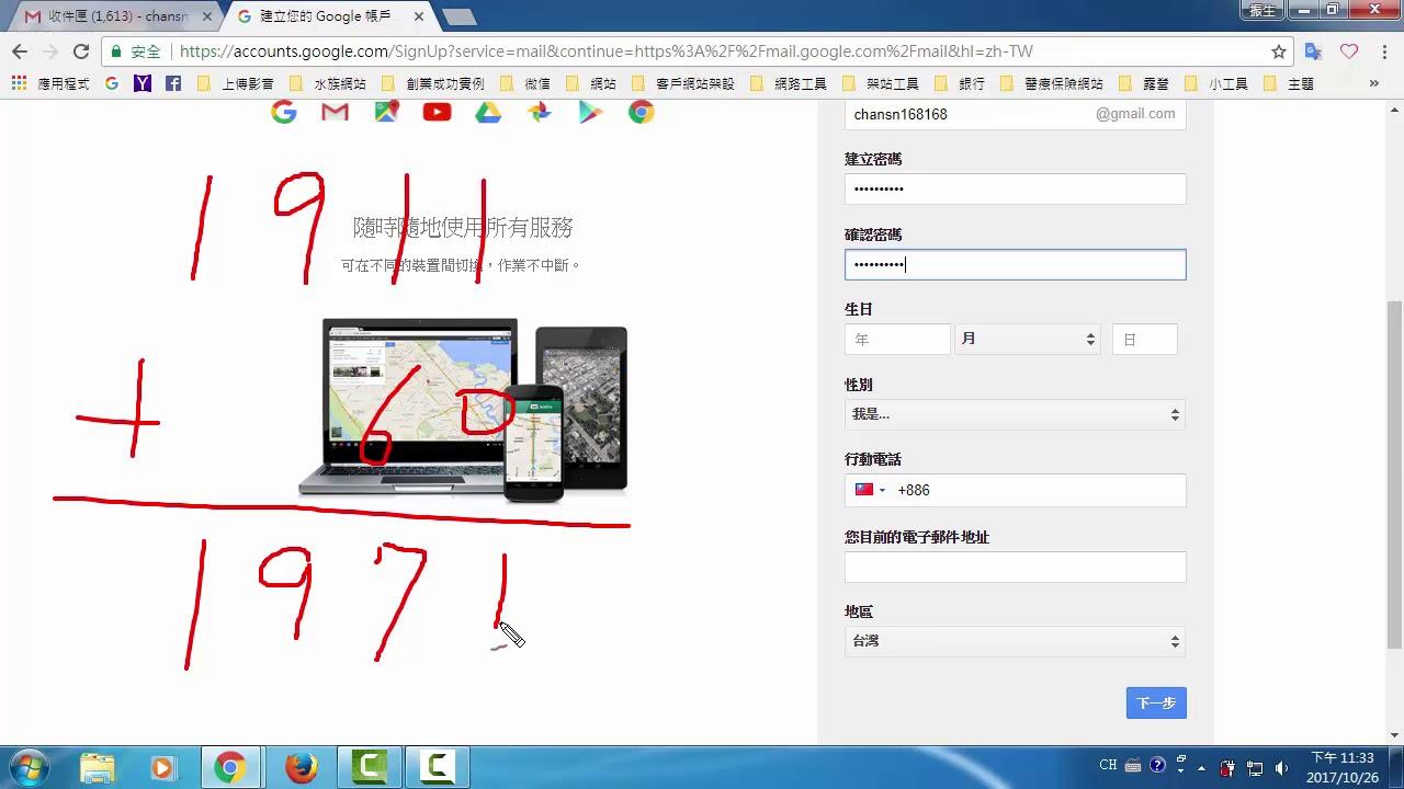 【電腦基礎入門】16 申請Gmail信箱 - YouTube