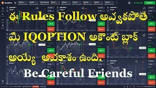 Dont do these mistakes in Iqoption account to prevent account blocking | Binary options telugu