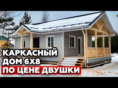 Красивый дом по цене квартиры! | Обзор каркасного дома 6х8 метров